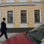 Банк России принял решение о реализации акций «Азиатско-Тихоокеанский Банк» (АО)